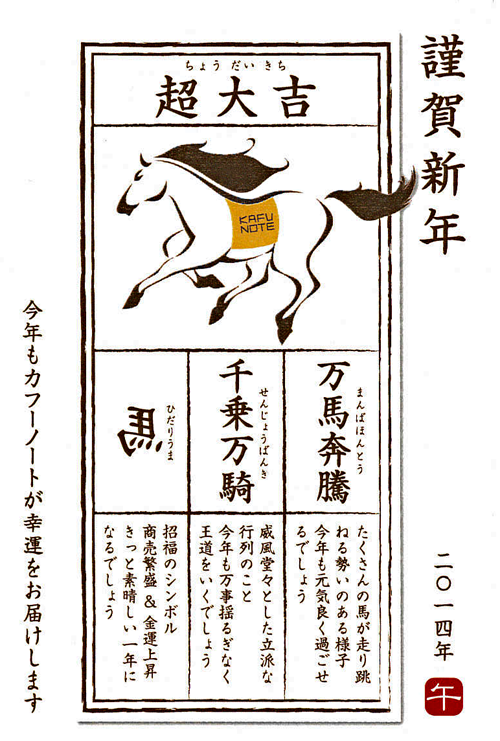 2014_nenga2