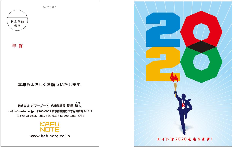 スクリーンショット 2020-01-06 20.43.05
